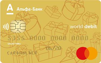 Кредитная карта «Максимум» от Альфа-Банка