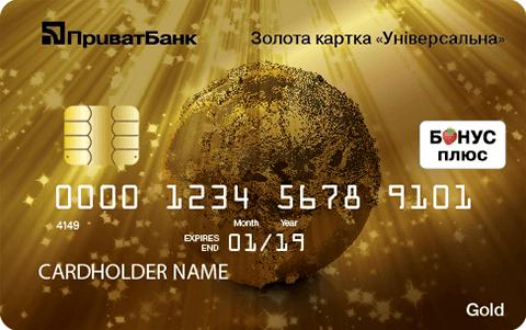"""Кредитна картка """"Універсальна GOLD"""" — ПриватБанк"""