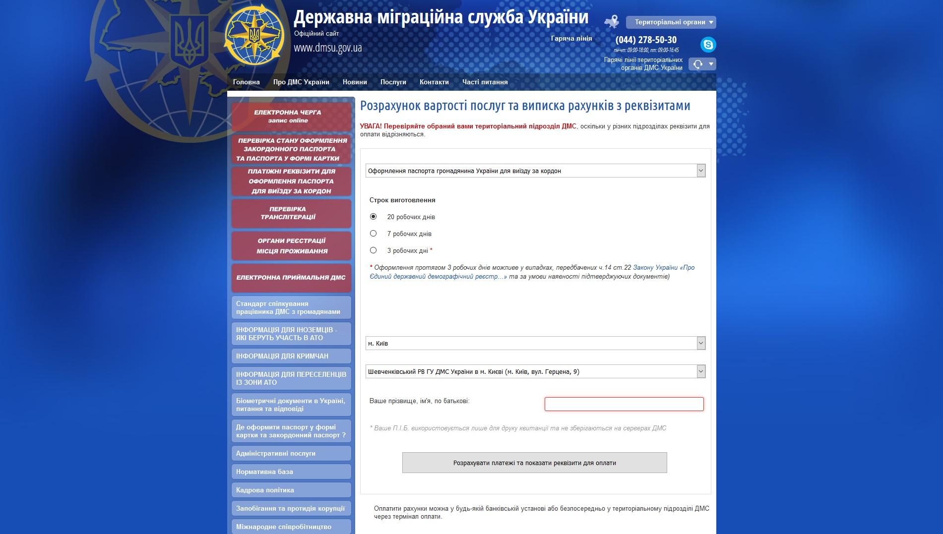 Заявка на сайте ГМС
