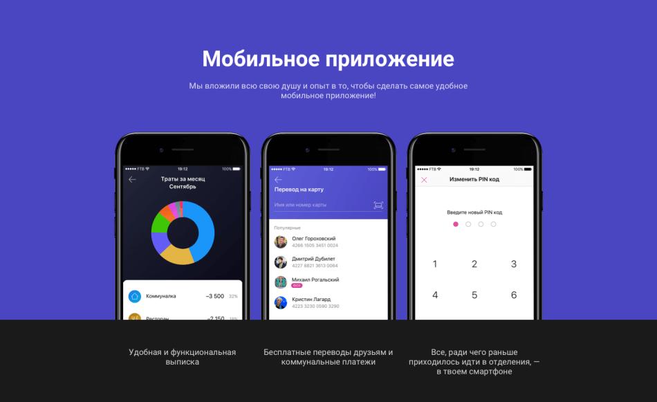Приложение мобильного банка