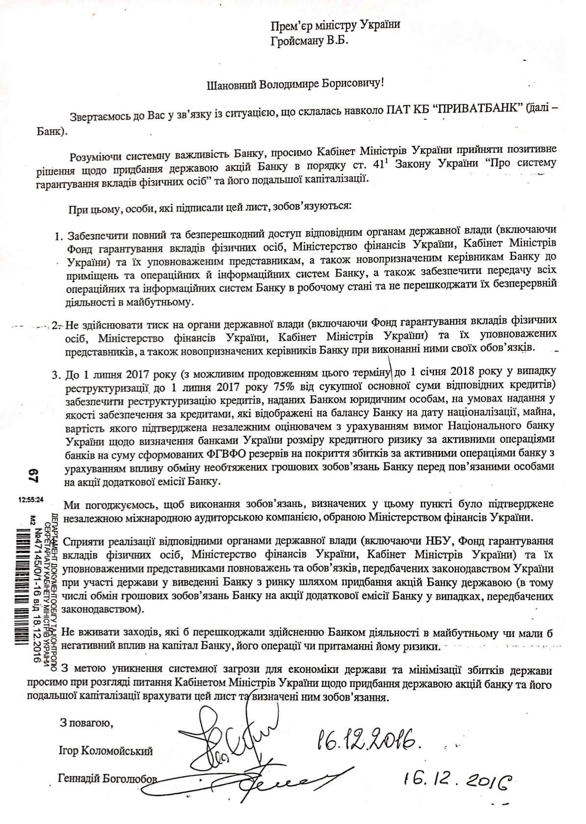 Письмо Коломойского и Боголюбова - Гройсману