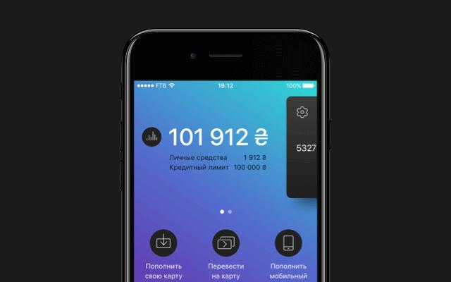 Первый мобильный банк