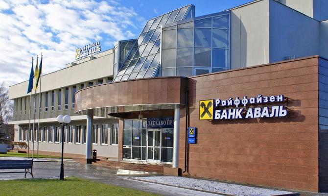 Нацбанк оштрафовал Райффайзен Банк Аваль на 5 млн грн