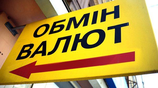 В Киеве возле обменника вооруженные люди украли 5 млн грн