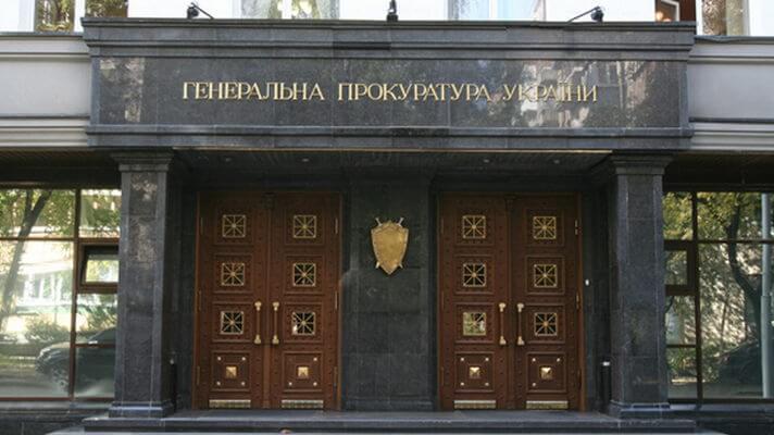 ГПУ подозревает бывших руководителей Приватбанка в незаконной трансформации кредитного портфеля