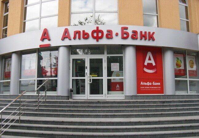 Альфа-Банк перестанет выпускать MAXI Card