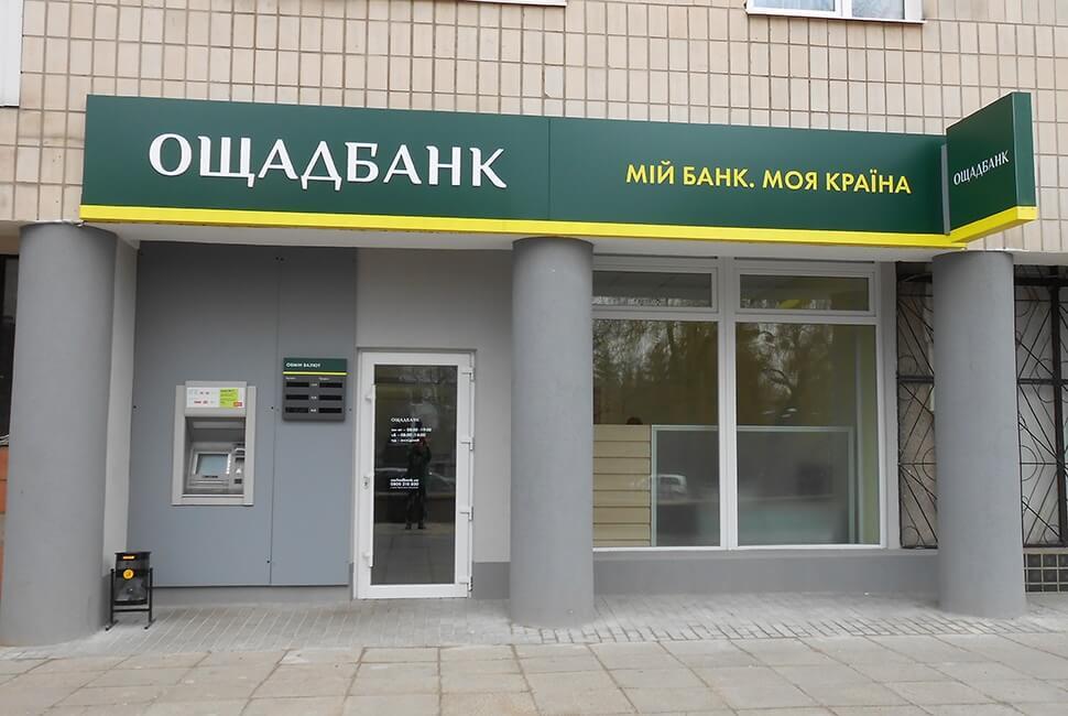 Ощадбанк получил 306 млн грн прибыли
