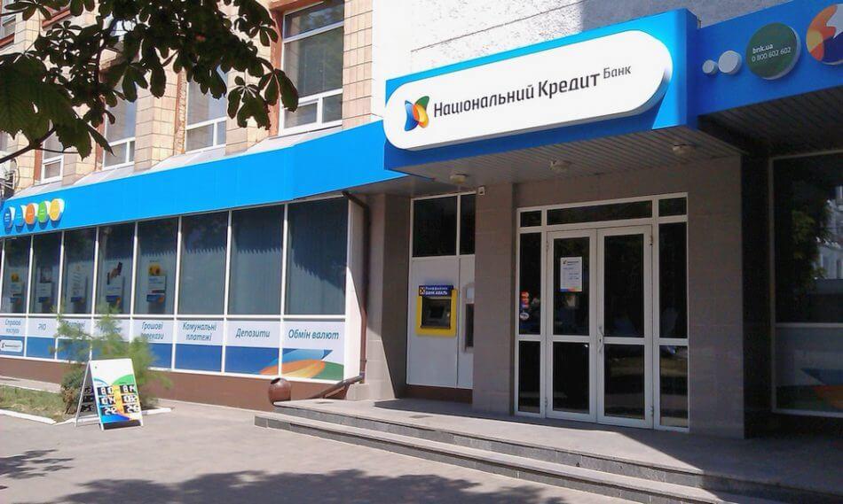 """Экс-главу банка """"Национальный кредит"""" подозревают в хищении 4 млн грн"""