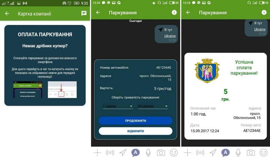 Как оплатить парковку бесконтактно - Киев