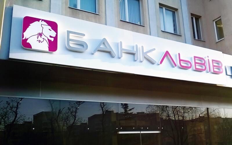 Швейцарцы купят часть акций банка «Львов»