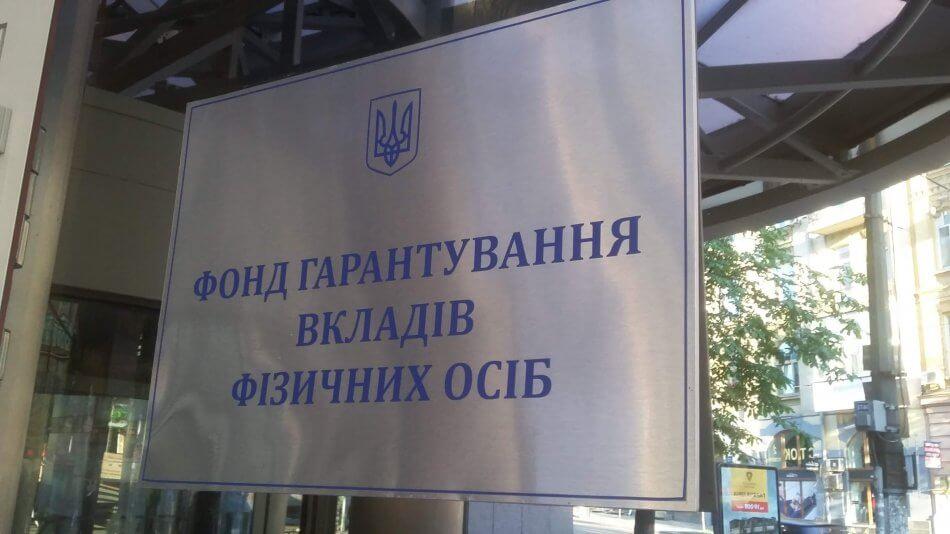 ФГВФЛ сократил задолженность перед НБУ до 6,8 млрд грн