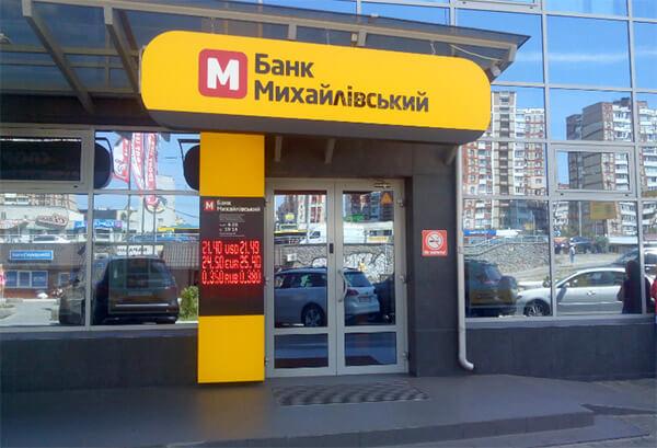 Дело банка Михайловский: разыскиваемые уже за границей