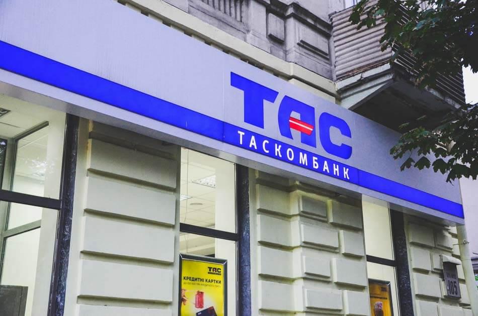 Тигипко планирует объединить VS Банк с ТАСкомбанком