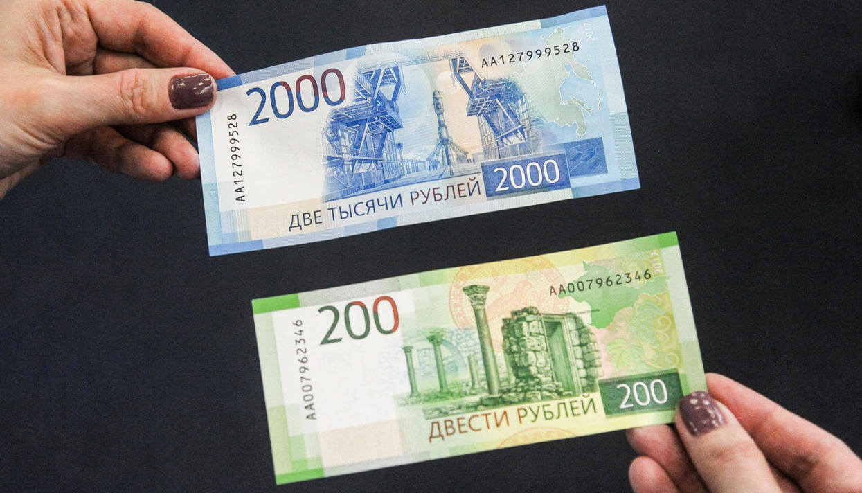 РФ выпустила банкноту с видами из оккупированного Крыма