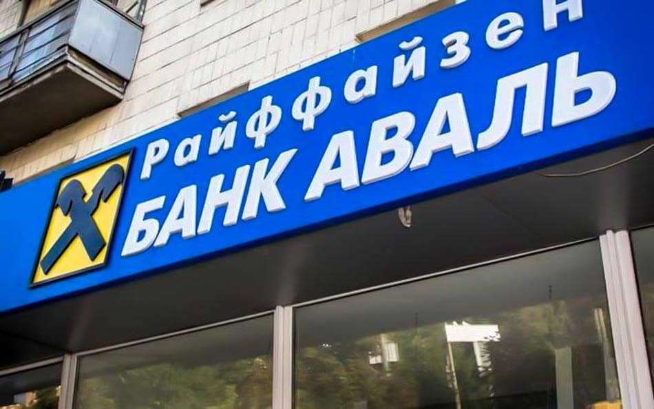 НБУ разрешил Райффайзен Банку Аваль хранить свою наличку