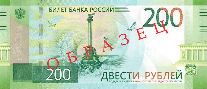 Банкнота РФ с изображениями из оккупированного Крыма
