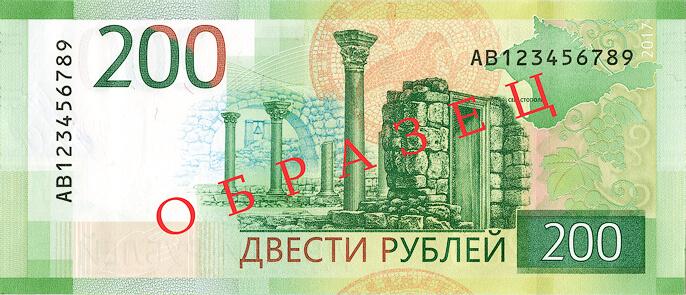 Банкнота РФ с изображениями из оккупированного Крыма - Херсонес