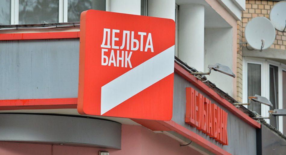 ФГВФЛ возобновил выплаты вкладчикам неплатежеспособного Дельта Банка