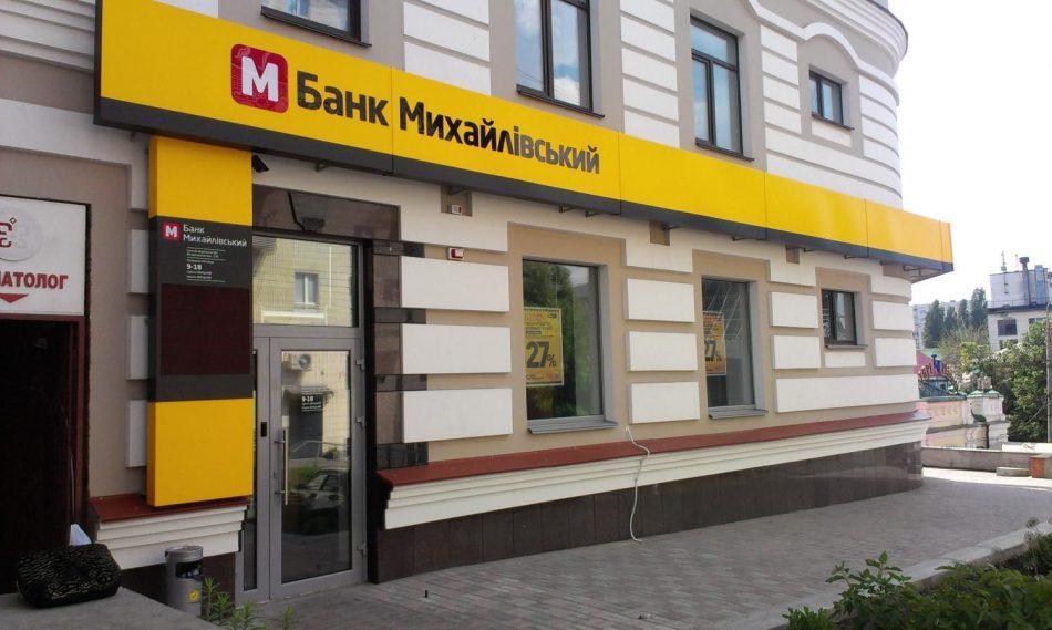 Суд снял арест со счетов предприятий по делу банка «Михайловский»