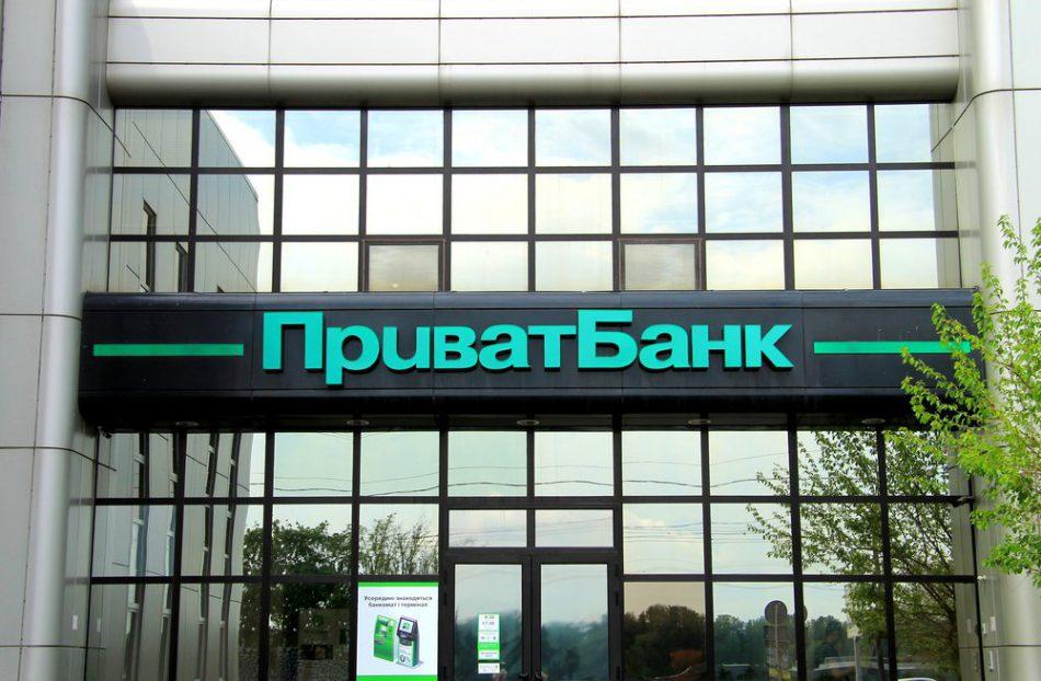 В Приватбанке назначили замглаву