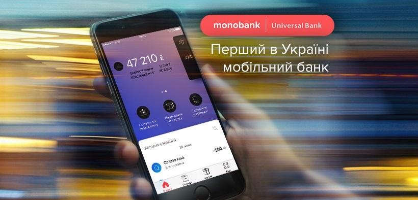 Запустился первый мобильный банк в Украине – Monobank: особенности, тарифы и где скачать