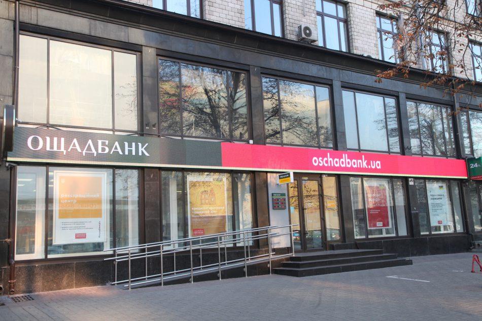 Ощадбанк одолжил у НБУ 3 млрд грн