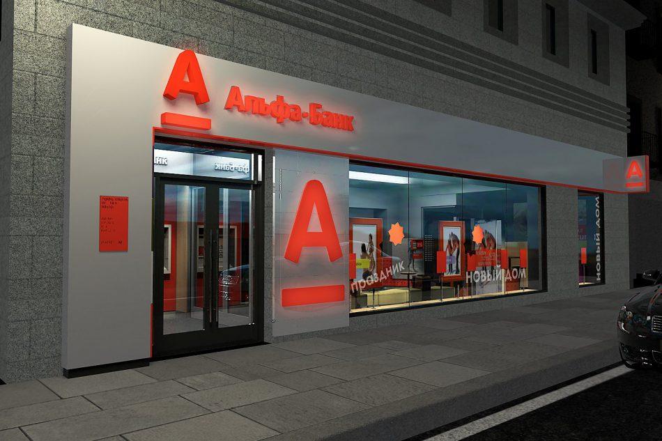 У Альфа-Банка появился новый совладелец