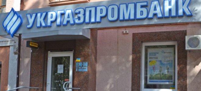 ФГВФЛ обнародовал «схему» вывода средств из Укргазпромбанка (инфографика)