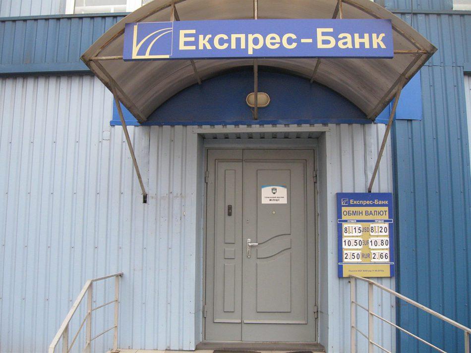 У Экспресс-банка забрали банковскую лицензию