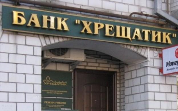 ФГВФЛ возобновил выплаты вкладчикам банка Хрещатик
