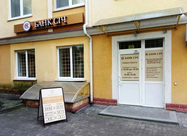 Банк «Сич» увеличит уставной капитал до 300 млн грн