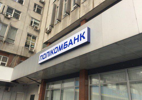 Все банки выполнили норму НБУ по уставному капиталу