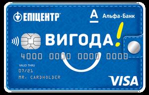 """Кредитна картка """"ВИГОДА"""" від Альфа-Банку"""